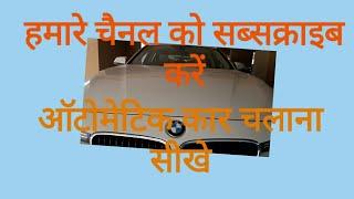 BMW 320 model car chalana sikhe AUTOMATIC CAR