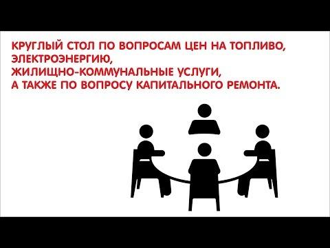 25.04.2018 КРУГЛЫЙ СТОЛ ВЛАСТИ И ОБЩЕСТВЕННИКОВ