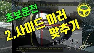 [초보운전] 사이드미러 조정하는 법  #02
