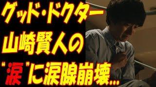 """動画タイトル ▽▽ グッド・ドクター、山崎賢人の""""涙""""に視聴者もらい泣き..."""