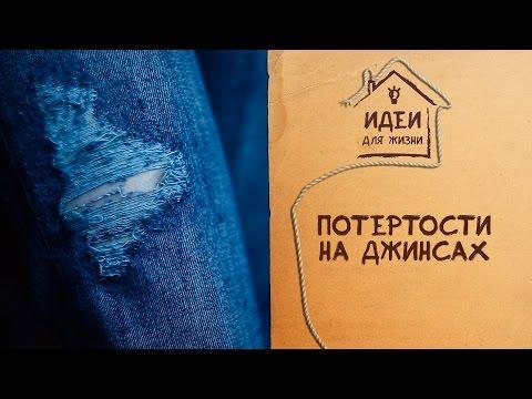 Как делать потертости на джинсах