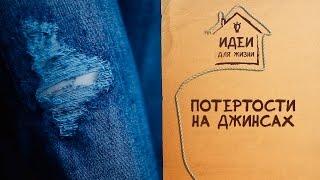 Как делать потертости на джинсах(Джинсы с потертостями - один из самых любимых всеми летних предметов одежды. Но не обязательно тратиться..., 2015-06-23T13:25:44.000Z)