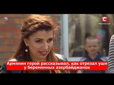 Жестокость армян в Казахстане, Узбекистане и Азербайджане. Женщинам отрезали уши