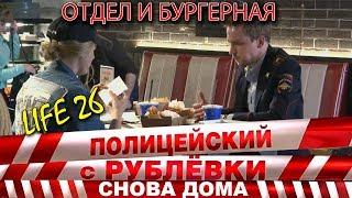 Полицейский с Рублёвки 3. Life 26.