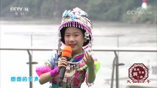 《大手牵小手》 20190806 唐风宋雨润三游|CCTV少儿