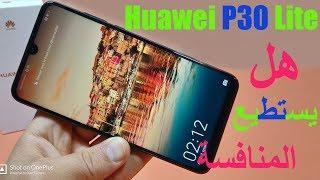 مراجعة هاتف Huawei P30 Lite