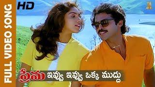 Ivvu Ivvu Oka Mudhu Full HD Video Song   Prema Movie Songs   Venkatesh   Revathi  Suresh productions