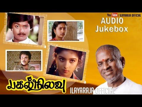 Pagal Nilavu | Audio Jukebox | Ilaiyaraaja Official