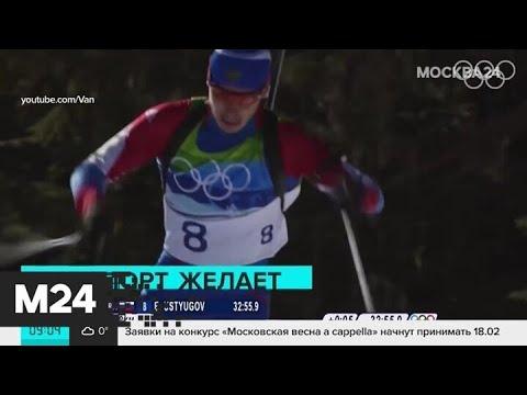 В Минспорте надеются покончить с допинг-скандалами - Москва 24