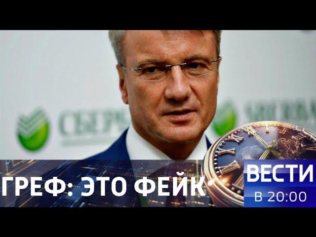 Вести в 20:00 от 12.09.17