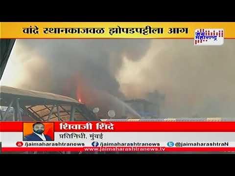 Mumbai: Major fire breaks out in slum close to Bandra station
