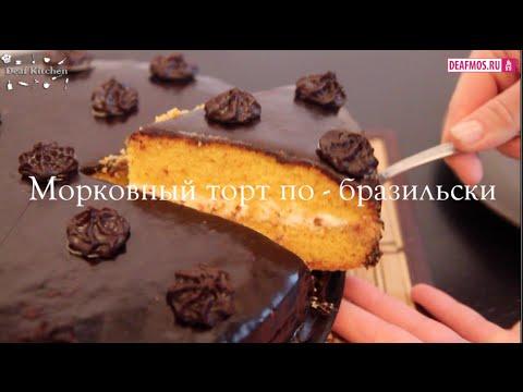 Рецепт РЕЦЕПТЫ Морковный торт по-бразильски