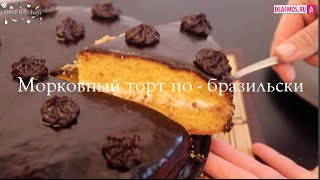 РЕЦЕПТЫ: Морковный торт по-бразильски