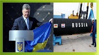 ПОРОШЕНКО – РОССИИ: БУДЕТЕ ГНАТЬ СВОЙ ГАЗ ТАК, КАК ПРИКАЖЕМ МЫ (Северный поток-2)