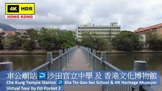 Publication Date: 2021-06-04 | Video Title: 【Hong Kong 4K】車公廟站↩️沙田官立中學 &am