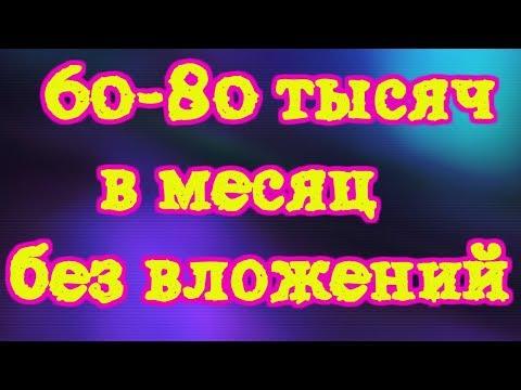 Заработок в интернете 60  80 тысяч рублей в месяц без вложений!
