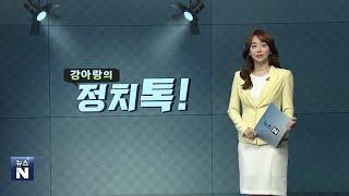 """210319 강아랑의 정치톡 (""""통증이 훅 지나간다"""" …"""