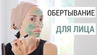 видео Питательная маска для лица в домашних условиях: питаем и подтягиваем кожу
