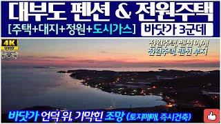 (4K) 대부도 바닷가 전원주택과 펜션 매매, 대부도 …