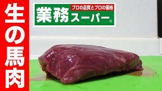業務スーパーに馬肉が売ってたから刺身で食べてみた!