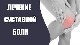 5 самых эффективных средств от болей в суставах