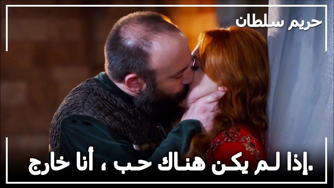 عفو السلطان سليمان |  حريم السلطان الحلقة 38
