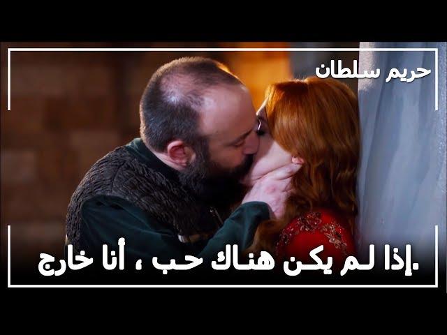 عفو السلطان سليمان    حريم السلطان الحلقة 38