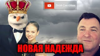 НОВАЯ НАДЕЖДА Александра Трусова и Волков Плющенко Чего ждать