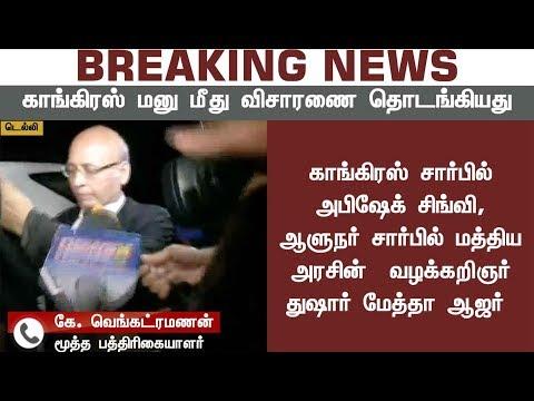 Journalist Venkatraman Views SC hearing Congress-JDS petition On BJP Karnataka govt formation