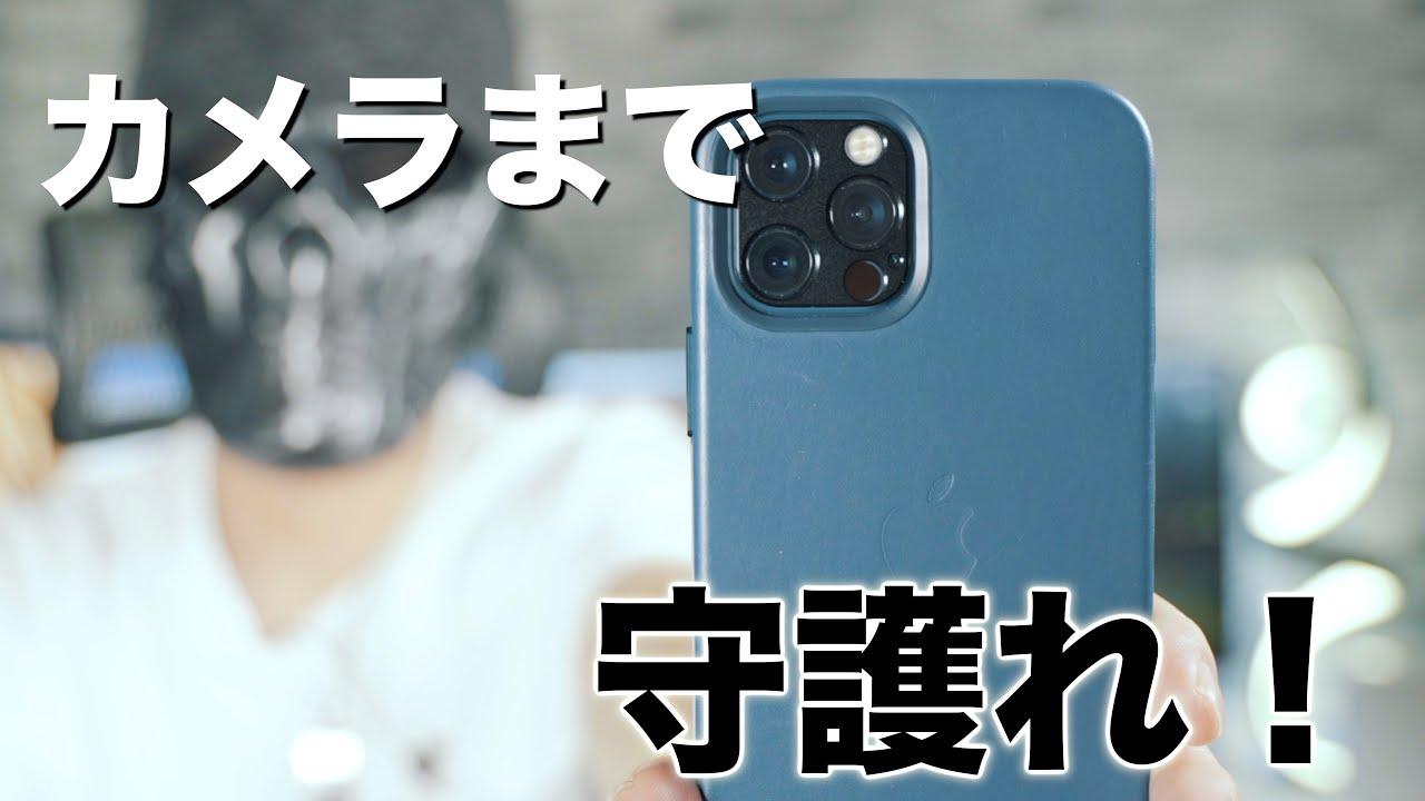 高価なiPhoneはカメラまで守りたい!NIMASOのカメラレンズ保護カバー紹介!