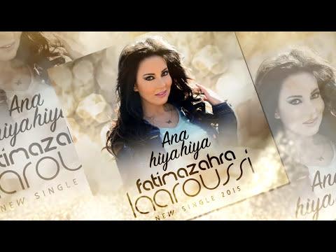 Fatima Zahra Laaroussi - Ana Hiya Hiya (Lyric Video)  / فاطمة الزهراء العروسي - أنا هيا هيا