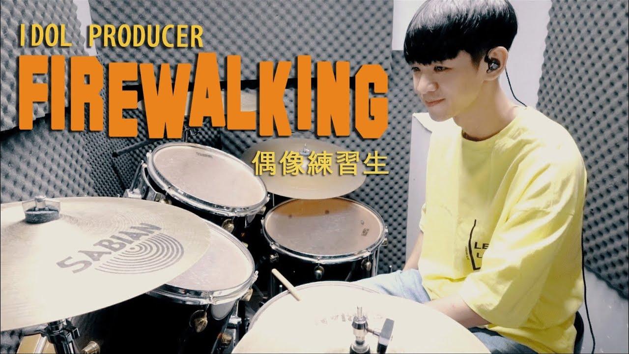 偶像練習生 Idol Producer -【 FIREWALKING 】DRUM COVER BY 李科穎KE 爵士鼓