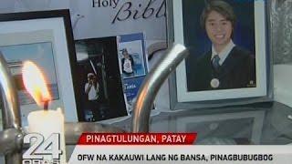 24 oras ofw na kakauwi lang ng bansa pinagbubugbog