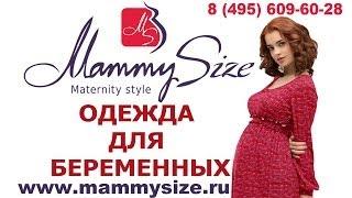 видео Вечернее платье для беременных