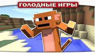 ч.71 - Дикая Обезьяна - Minecraft Голодные игры