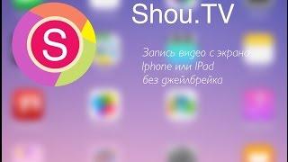 Как снимать экран телефона без root-прав!(Программы: 1) Shou 2) VideoShow ( редактирование видео на андроид )., 2015-11-26T11:59:10.000Z)