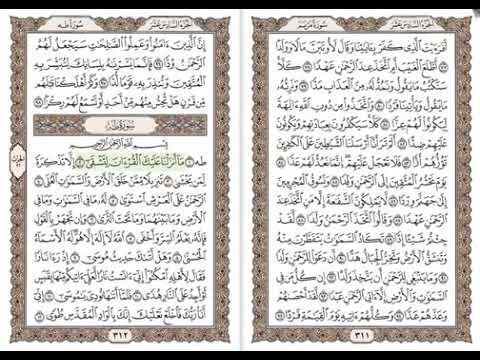 قرآن بصوت منصور السالمي