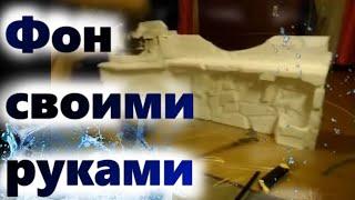Как сделать задний фон для аквариума своими руками(Наш сайт http://www.diyaquarium.ru/ Группа vk