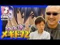 メキ ト 72 新たな仲間を求めるマフィア梶田 4GamerSP mp3