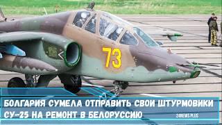 Болгария начала отправку самолетов Су-25 болгарских ВВС на ремонт в Белоруссию