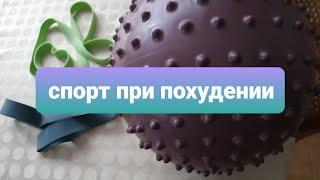 худеюсбольшоговеса похудение упражнениядляпохудения Упражнение для похудения