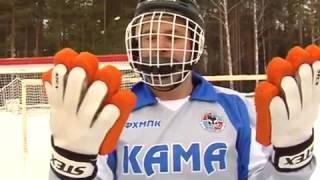 Хоккей с мячом. Проверено на себе. Вратарь. Михаил Стародуб.