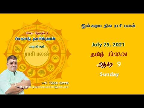Download Sunday, 25th July, 2021 - ராசி பலன் | #Today's #Rasi #Palan | #Dhina #Palan | Vedha Jothidar