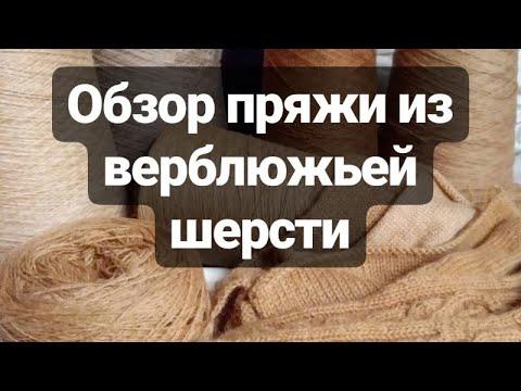Обзор пряжи из верблюжьей шерсти.