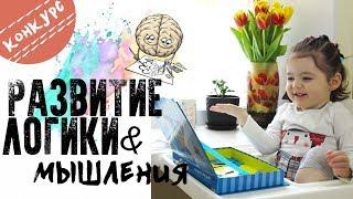 видео Логические игры с детьми младшего возраста