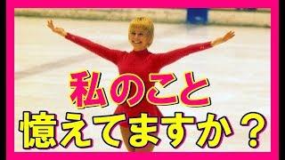 【あの人は今】女子フィギュア選手のビフォー&アフター ~ 銀板の妖精ジャネット・リンって憶えてますか?