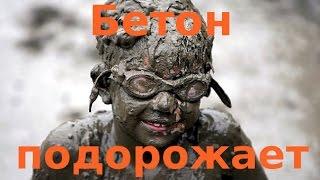 видео Доставка бетона у метро Киевская. Купить бетон в Киевская — ЗАО