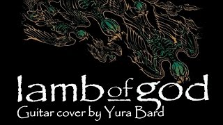 Lamb of God - Hourglass (Guitar cover by Yura Bard)
