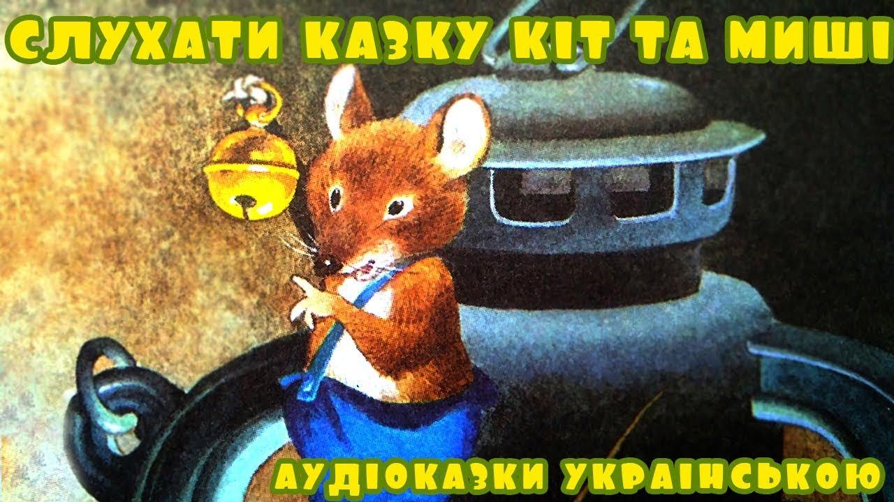 Аудіоказка для дітей Кіт і Миші | Слухати українські казки ...