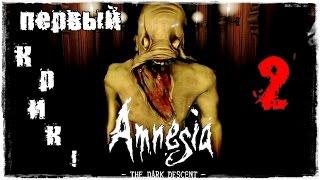 Первые крики ужаса!) ► Amnesia: The Dark Descent #2